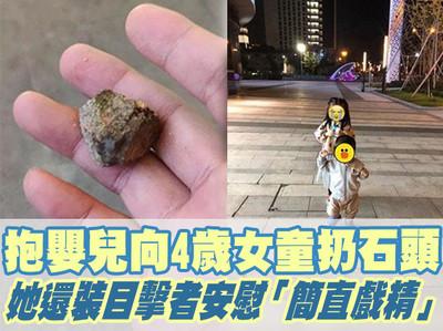 向4歲女童扔石頭 她懷抱嬰兒裝無辜