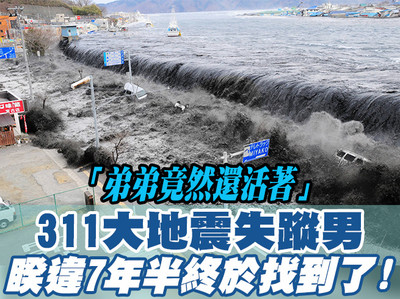 311大地震失蹤男睽違7年半終尋獲!