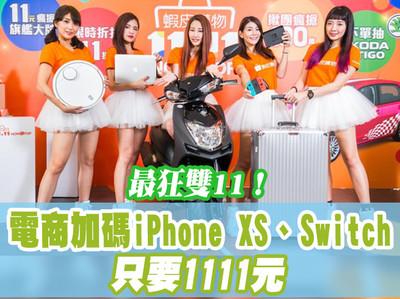 iPhone XS、Switch雙11只要1111元
