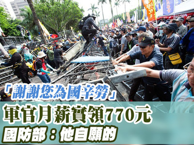 軍官月薪770元 國防部:他自願