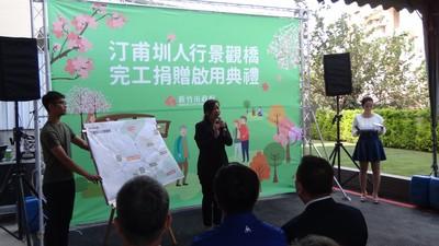 傑昌開發捐贈 新竹人行景觀橋