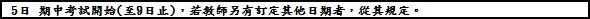 ▲期中考 。(圖/翻攝自台大行事曆)