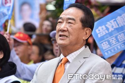 黨務人士:基層力拱宋楚瑜參選2020