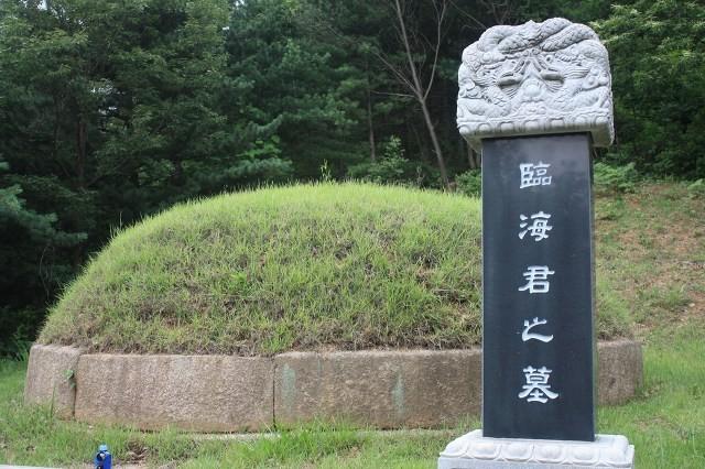 ▲▼臨海君之墓(圖/정통풍수지리학회)