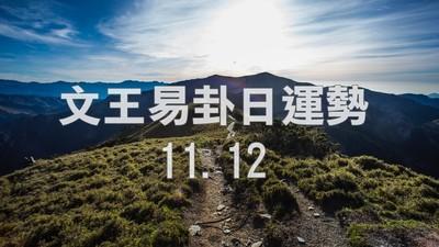 文王易卦【1112日運勢】求卦解先機