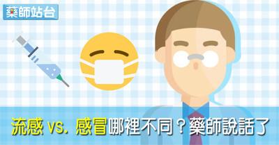 流感vs.感冒哪裡不同?藥師破解迷思...從「這點」就可判斷