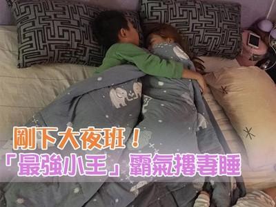 房門一開「最強小王」摟妻睡!