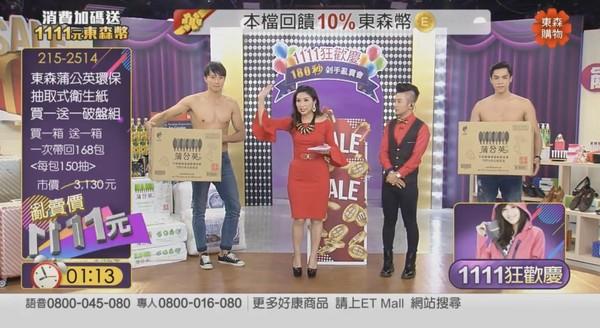 東森電視購物雙11舉辦亂賣會(圖/業者提供)