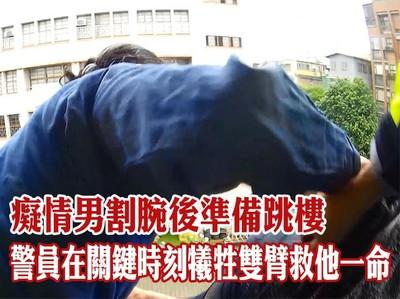 癡情男割腕還想跳樓 警員犧牲雙臂救他一命