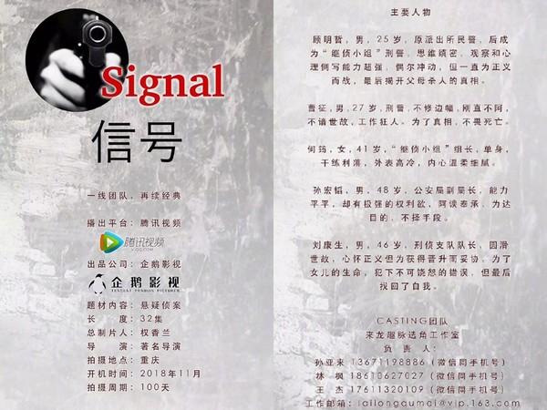 ▲陸版《信號》即將開拍,女主角傳出是譚卓。(圖/翻攝自微博/青春影視偶像、譚卓)