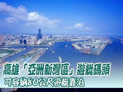 高雄「亞洲新灣區」遊艇碼頭委民間興建