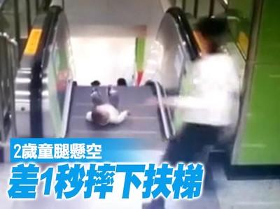2歲童差1秒摔下電扶梯 包頭女衝刺抱起