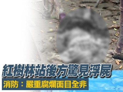 即/捷運站後方出現浮屍 消防:面目全非