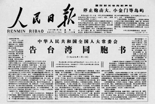 ▲1979年元旦,中國人大常委會發表《告台灣同胞書》。(圖/翻攝自微博)