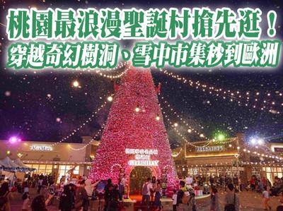 桃園最浪漫聖誕村點燈