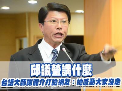 邱議瑩講什麼 台語大師謝龍介說話了