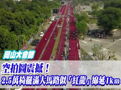 岡山大會師/2.5萬椅擺滿馬路 空拍圖震撼