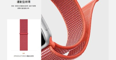 Apple Watch推(PRODUCT)RED新錶帶