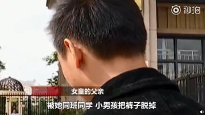 5歲女童被同學性侵 父痛心:老師全程玩手機