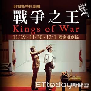 莎翁名劇改編 戰爭之王透視國家君主