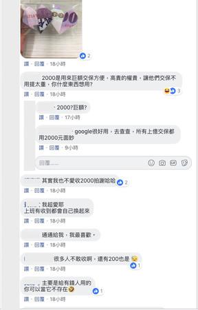 ▲▼網友發文抱怨2000元大鈔難用。(圖/翻攝自Facebook/爆怨公社)