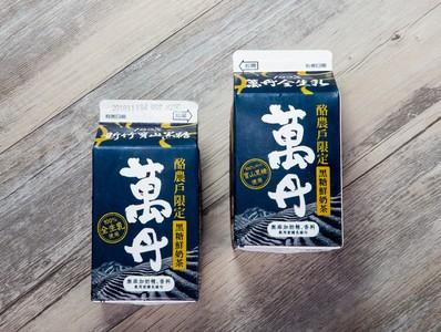 全生乳黑糖鮮奶茶 好評熱銷中!