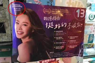 國家地理商標被盜用 怒告李婉鈺