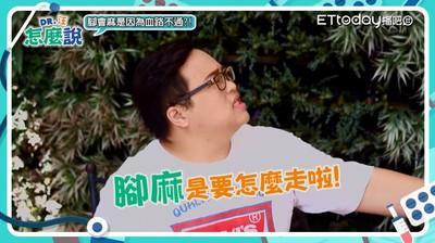 汪國麟破解「腳麻腰痛3大迷思」
