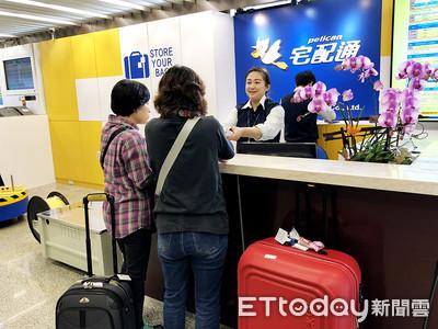 宅配通搶攻機場行李宅配市場 第四季業績營運可期