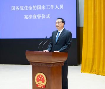 陸國務院舉行憲法宣誓 李克強要求貫徹「習思想」