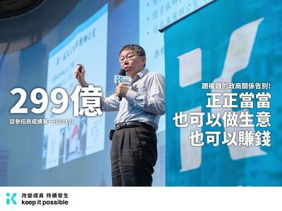 柯文哲:台北市招商299億佔全台30%
