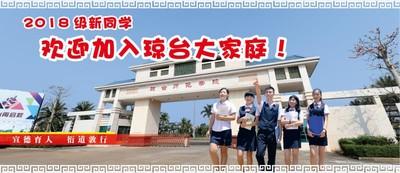 瓊台師範學院校長書記齊貪2700萬