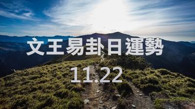文王易卦【1122日運勢】求卦解先機