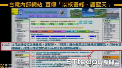 黃國昌爆 台電挺「以核養綠」公投