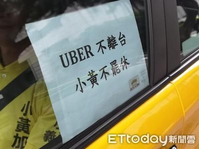 Uber勝訴!公總不得勒令停業 小黃怒嗆