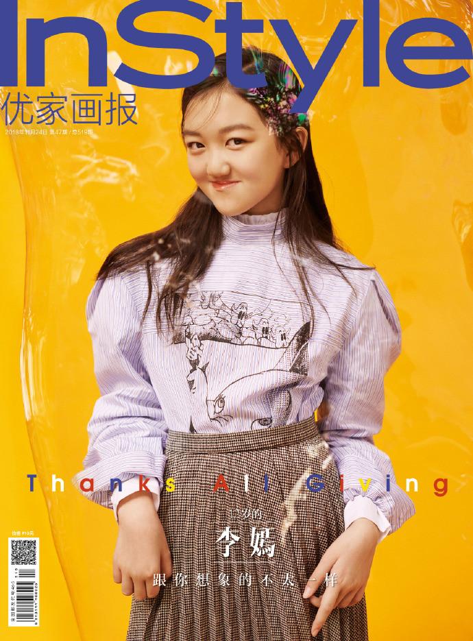 ▲12歲李嫣登雜誌封面! 3個月前剛動唇顎裂手術。(圖/翻攝自微博/InStyle優家畫報)