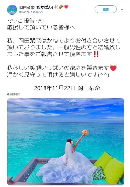 ▲岡田栞奈曬婚紗照宣布結婚。(圖/翻攝自推特)