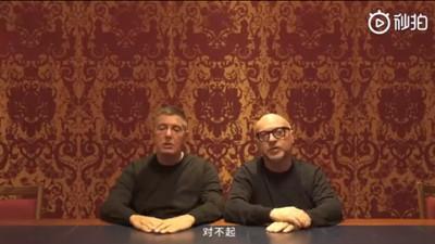 D&G兩創始人拍片講中文道歉