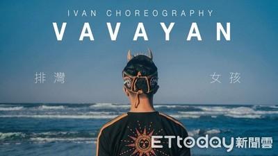 他來自排灣族 海邊跳舞挺平權