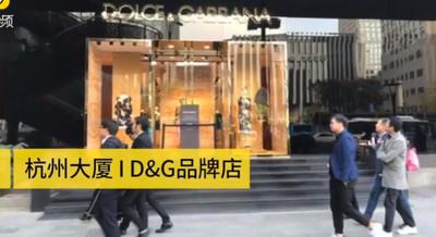 辱華風波後杭州D&G不撤櫃、退錢