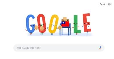 Google台灣年度搜尋排行榜公布