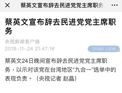 民進黨敗選小英辭黨主席 央視頭條推播