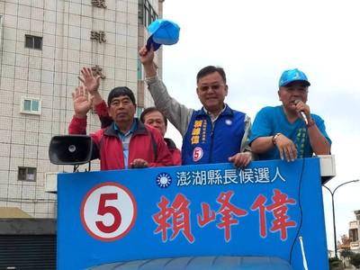 澎湖縣長賴峰偉北京9人參訪團出發