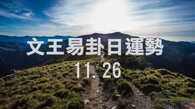 文王易卦【1126日運勢】求卦解先機
