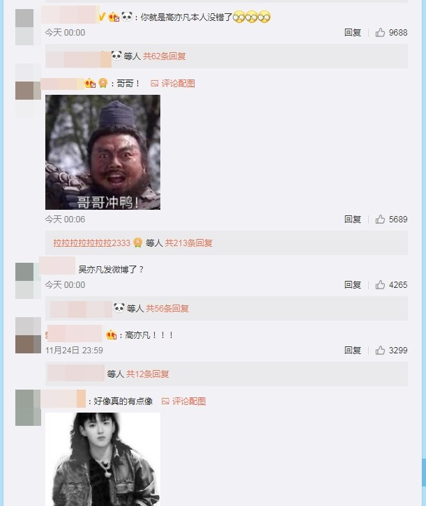 ▲網友驚呼高曉松年輕真的有點像吳亦凡。(圖/翻攝自微博/高曉松)