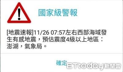 澎湖外海罕見規模6.1地震
