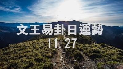 文王易卦【1127日運勢】求卦解先機