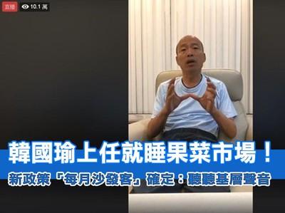韓國瑜確定睡果菜市場!提新政策每月沙發客