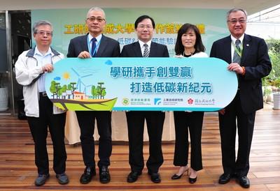 工研院攜成大打造低碳能源園區