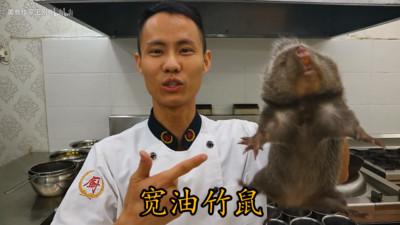 廚師長教你「寬油竹鼠」的正宗作法...該來的總是來啦!